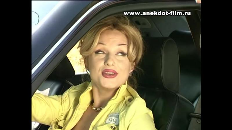 Анекдот-фильм - Минетчица ( 480 X 640 ).mp4