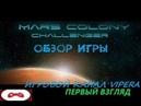 Mars Colony Challenger/Первый Взгляд