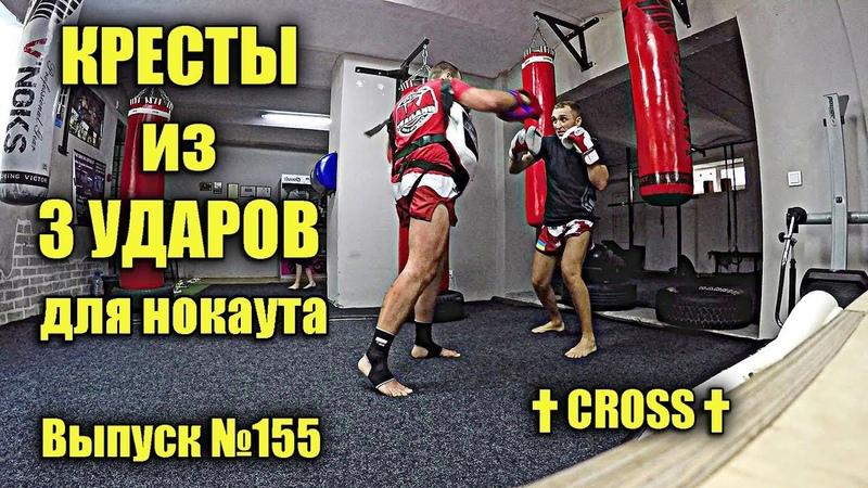 Нокаутирующее упражние. Учимся разбивать противника! Кресты в боксе (из 3 ударов). Crosses in Boxing