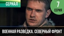 ▶️ Военная разведка. Северный фронт 7 серия - Военный Фильмы и сериалы