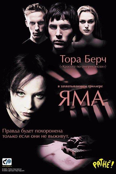 3 фильма основанных на реальных жутких событиях.