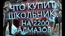 ЧТО КУПИТ ШКОЛЬНИК НА 2200 АЛМАЗОВ В FREE FIRE 2 ВЫПУСК