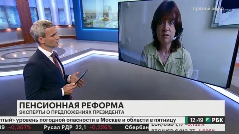 О пенсионной реформе Татьяна Баскина в эфире РБК ТВ