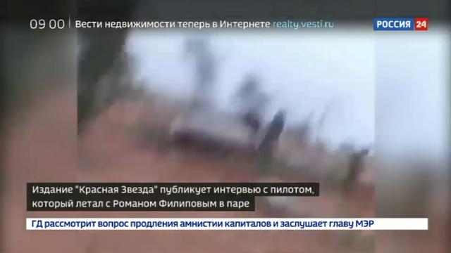 Новости на Россия 24 • Не бросил командира: напарник Романа Филипова рассказал о его последнем бое