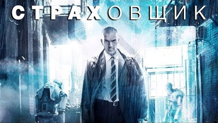 Страховщик Autómata 2014 смотрите в HD