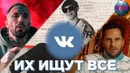 ТОП 100 ПЕСЕН ВКОНТАКТЕ | ИХ ИЩУТ ВСЕ Vkontakte | VK | ВК - МАЙ 2019