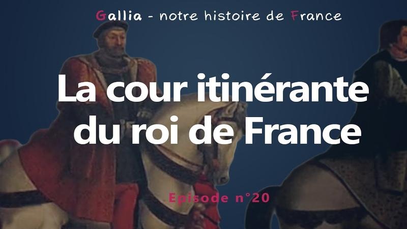 La cour itinérante du roi de France