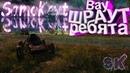 Топ нарезки со стримов SamoKryt ► PlayerUnknown's Battlegrounds