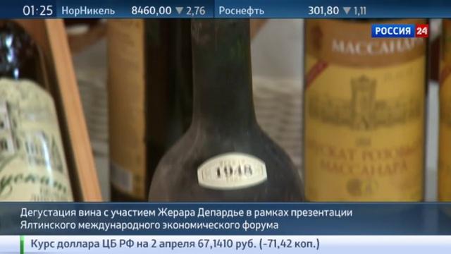 Новости на Россия 24 Депардье за последние 10 лет крымские вина стали намного лучше