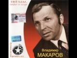 Владимир Макаров - Почему ты замужем.