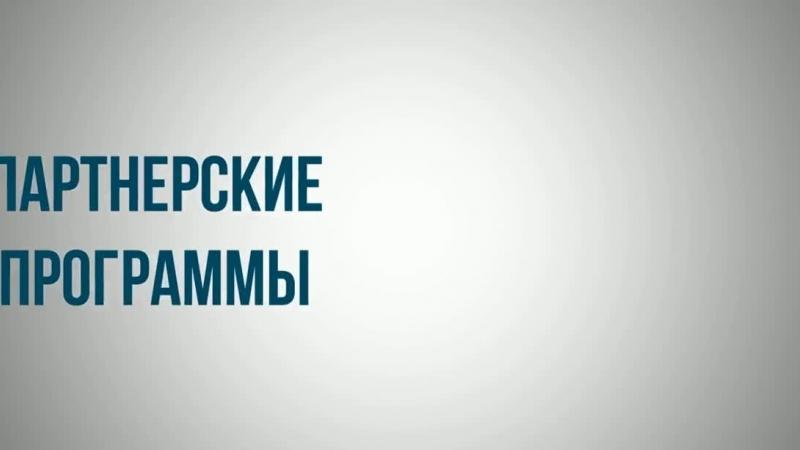 Простой и реально работающий способ стабильного заработка до 100 000 рублей в месяц на полуавтоматеaleksndrkizin.rulest