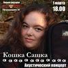 Кошка Сашка концерт в Перми | 1 марта, BeerHouse