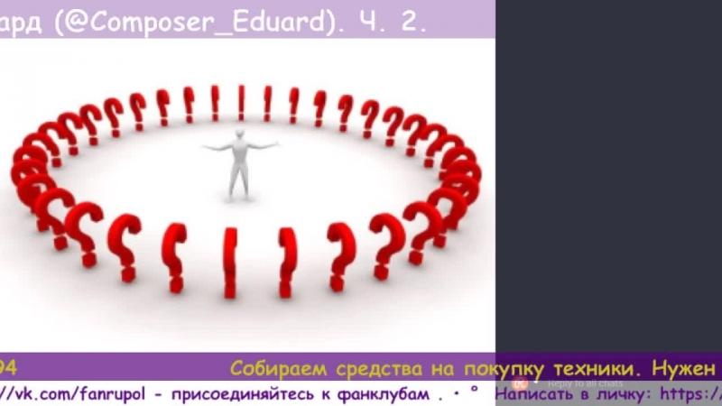 Вопросы для интервью: Композитор Назаров Эдуард (@Composer_Eduard). Ч. 2. . • ° Перископеры интервью Назаров Перископ