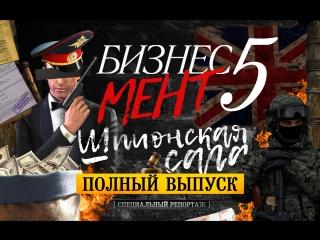 СПЕЦИАЛЬНЫЙ РЕПОРТАЖ: «Бизнес-Мент 5: шпионская сага»