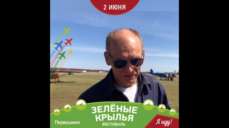 «Зелёные Крылья»2018 Лынник - пилот