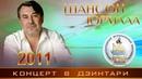Cool Music • Концерт ШАНСОН ЮРМАЛА 2011. Кабриолет, Медяник С., Стельмах О., Голицына К., Тюменский В. и др.