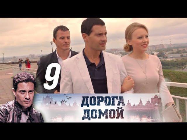 Дорога домой. 9 серия. Мелодрама, детектив (2014) @ Русские сериалы