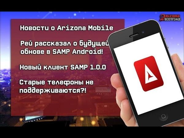 НОВЫЕ ПОДРОБНОСТИ ARIZONA RP MOBILE! SAMP ANDROID 1.0.0! GTA SAMP ANDROID