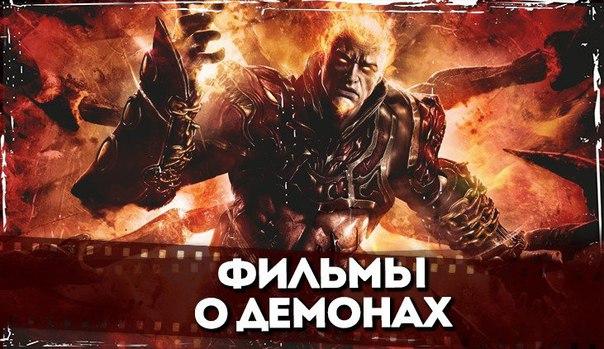 Подборка лучших фильмов про демонов.