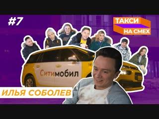 ТАКСИ НА СМЕХ #7 | Илья Соболев