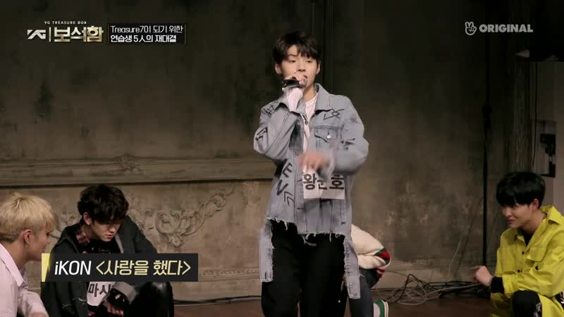 [181207] YG Treasure Box » 5 стажеров берут реванш |iKON - 사랑을 했다ㅣYG Treasure Box EP.04