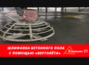 Шлифовка бетонной стяжки пола вертолетом