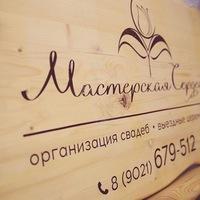 """Логотип Организация свадеб """"МАСТЕРСКАЯ СЕРДЕЦ""""г.Улан-Удэ"""