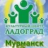 Культурный центр Ладоград Мурманск