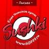 Sushki в Лысьве: доставка суши и роллов