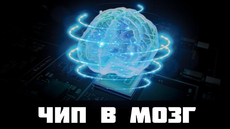 ЧИП ДЛЯ ПАМЯТИ ЧЕЛОВЕКА И ПЕЧАТЬ АНДРОИДА НА 3D ПРИНТЕРЕINMOOV