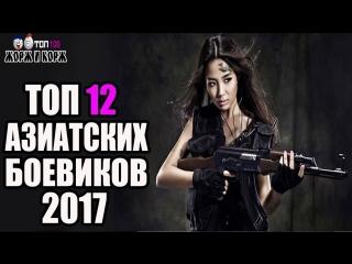 Топ-12 Азиатских Фильмов Боевиков 2017-Top-12 Asian Movies Action 2017,которые стоит посмотреть.