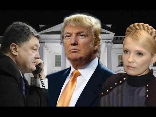 ШОК США уже утвердили нового Президента Украины Тимошенко или Порошенко