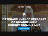 Патриарх Кирилл передает поздравления с Рождеством на МКС
