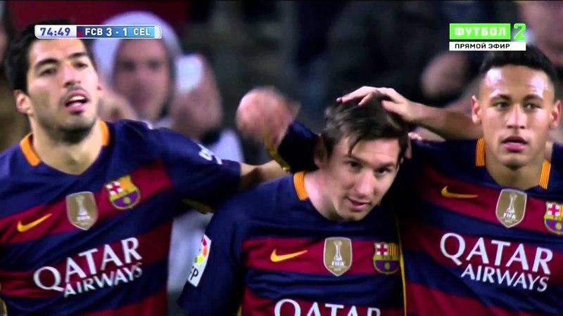 Барселона Сельта 6-1 14.02.2016 HD