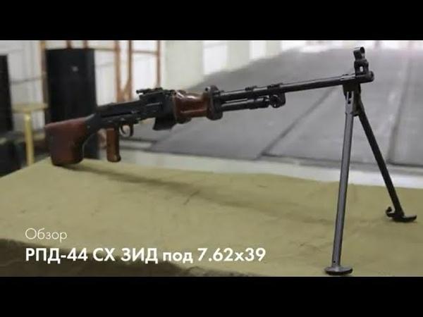 РПД-44 СХ от завода ЗИД под патрон 7.62х39