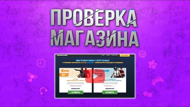 Проверка магазина - diamond.games (ЛУЧШИЙ РАНДОМ ОТ STEAMBUY.COM)