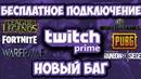 Новый Баг Twitch Prime || Бесплатное подключение для любой игры и решение ошибок