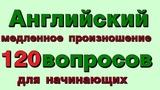 120 английских вопросов. Медленное произношение. Учим английский язык. Для начинающих англо русский.