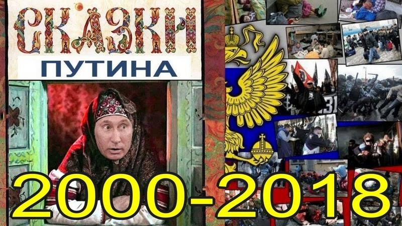 Сказки Путина о благополучии 2000-2018. Я желаю вам, а вы держитесь! [21.01.2019]