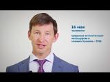 Соколов Денис - Руководитель дирекции по работе с корпоративными клиентами Компания