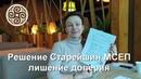 171 Решение Старейшин лишение доверия Ольга Моргунова не мы