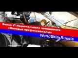 World Skills на Сахалине
