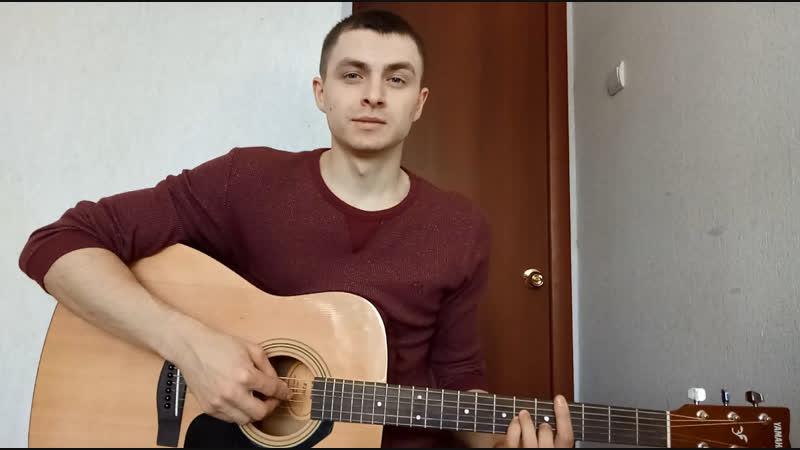 Авраам Руссо - Знаю (Сover by Slava Shvedov)