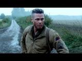 Трейлер фильма Ярость / FURY (2014)  Brad Pitt
