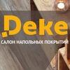 DEKE. Напольные покрытия CORKSTYLE, PERGO, PARLA