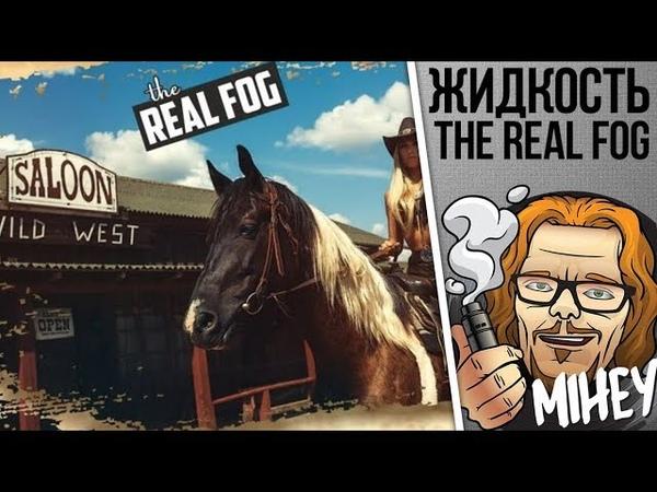 The Real Fog. Жидкость Wild Wild West. Ковбои и дикий запад.🎷🎻🎹🎸
