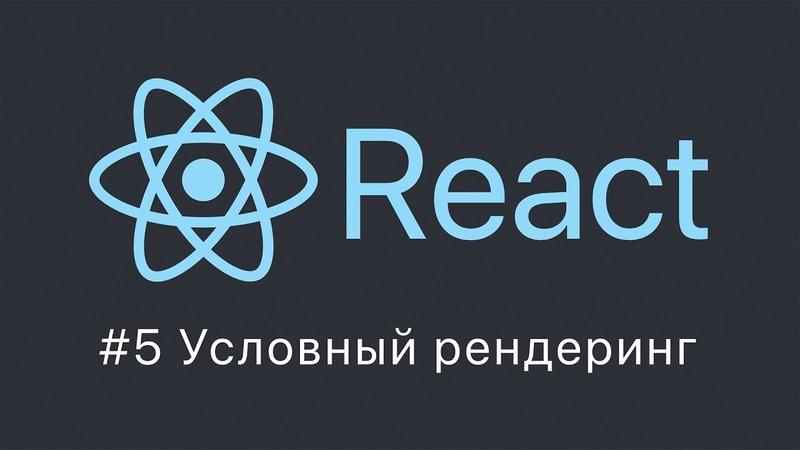 React 5 Условный рендеринг