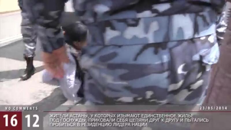 Народный штурм Акорды Нурсултана Назарбаева - 1612.mp4