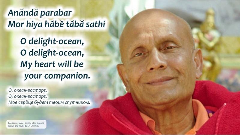 Песни Ananda Parabar (9) и O Delight-Ocean (10), автор Шри Чинмой, поет группа Агниканы