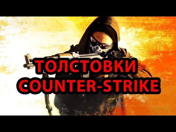 Толстовки с принтами Counter-Strike
